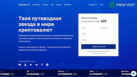 🥇Stellar Fund: обзор и отзывы о stellarfund.io (Проект платит)