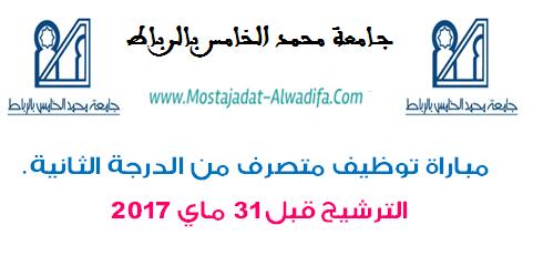 جامعة محمد الخامس بالرباط - الرئاسة: مباراة توظيف متصرف من الدرجة الثانية. الترشيح قبل 31 ماي 2017