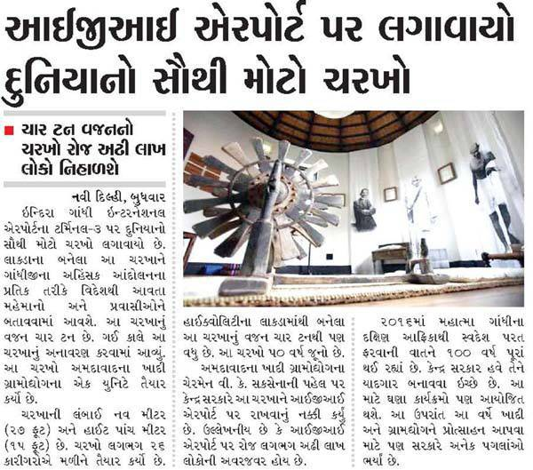 Indira Gandhi International Airport par Duniya no Sauthi moto Charkho