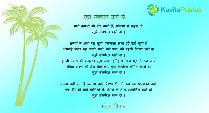 Mujhe Sangharshrat rehne do - Sanjay Kirar