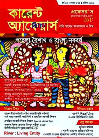 Current Affairs April 2019 PDF Download | Life in Bangladesh