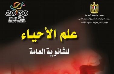 تحميل كتاب الوزارة أحياء للصف الثالث الثانوي طبعة 2019
