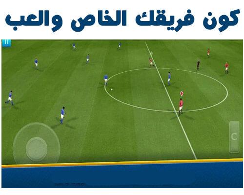 لعبة حلم دوري كرة القدم 2018 للموبايل Dream League Soccer 2018