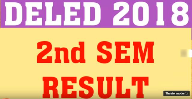 डीएलएड 2018 - 2nd सेमेस्टर बैच का रिजल्ट देखे, जानिए कैसे करे चेक
