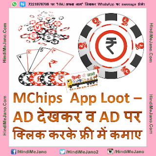 Tags- Mchips app, MChips app loot offer, Mchips offer, Mchips app hack, Mchips app unlimited earnings, MChips app online scripts, MChips app free mobile recharge, free paytm cash, free FreeCharge cash, free mobikwik cash, free recharge, loot tricks,