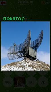 на холме стоит локатор и работает, вращаясь в разные стороны