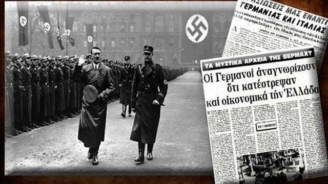Ανοίγει και πάλι το θέμα των Γερμανικών αποζημιώσεων