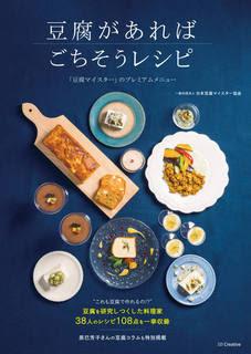 [一般社団法人日本豆腐マイスター協会] 豆腐があればごちそうレシピ―「豆腐マイスター」のプレミアムメニュー