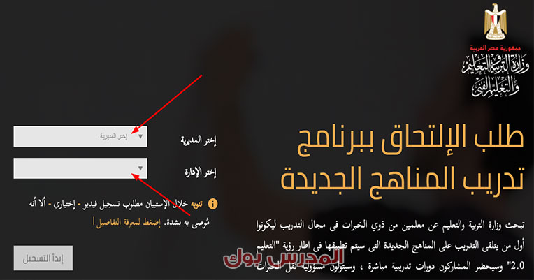 رابط التسجيل في تدريبات المعلمين علي النظام الجديد Education 2.0 لجميع المعلمين egyptteachers.com