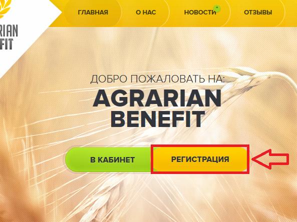 Регистрация в Agrarian Benefit