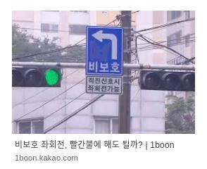 비보호, unprotected left turn sign