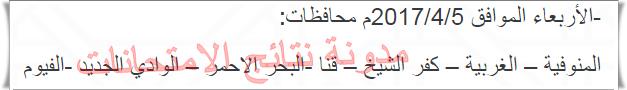 المنوفيه - الغربيه - كفر الشيخ - قنا - البحر الاحمر - الوادى الجديد - الفيوم