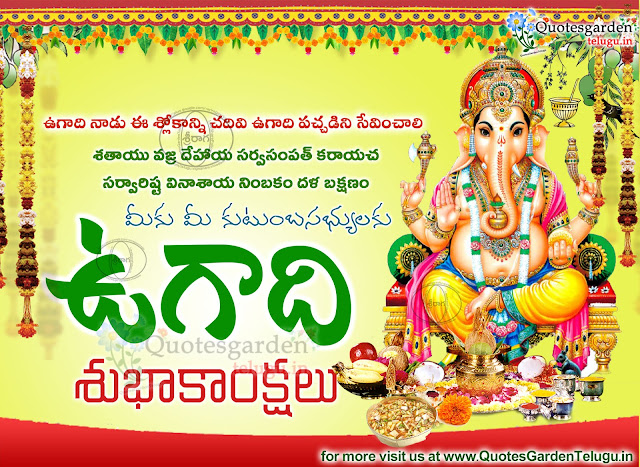 ugadi shlokam wishes images in Telugu