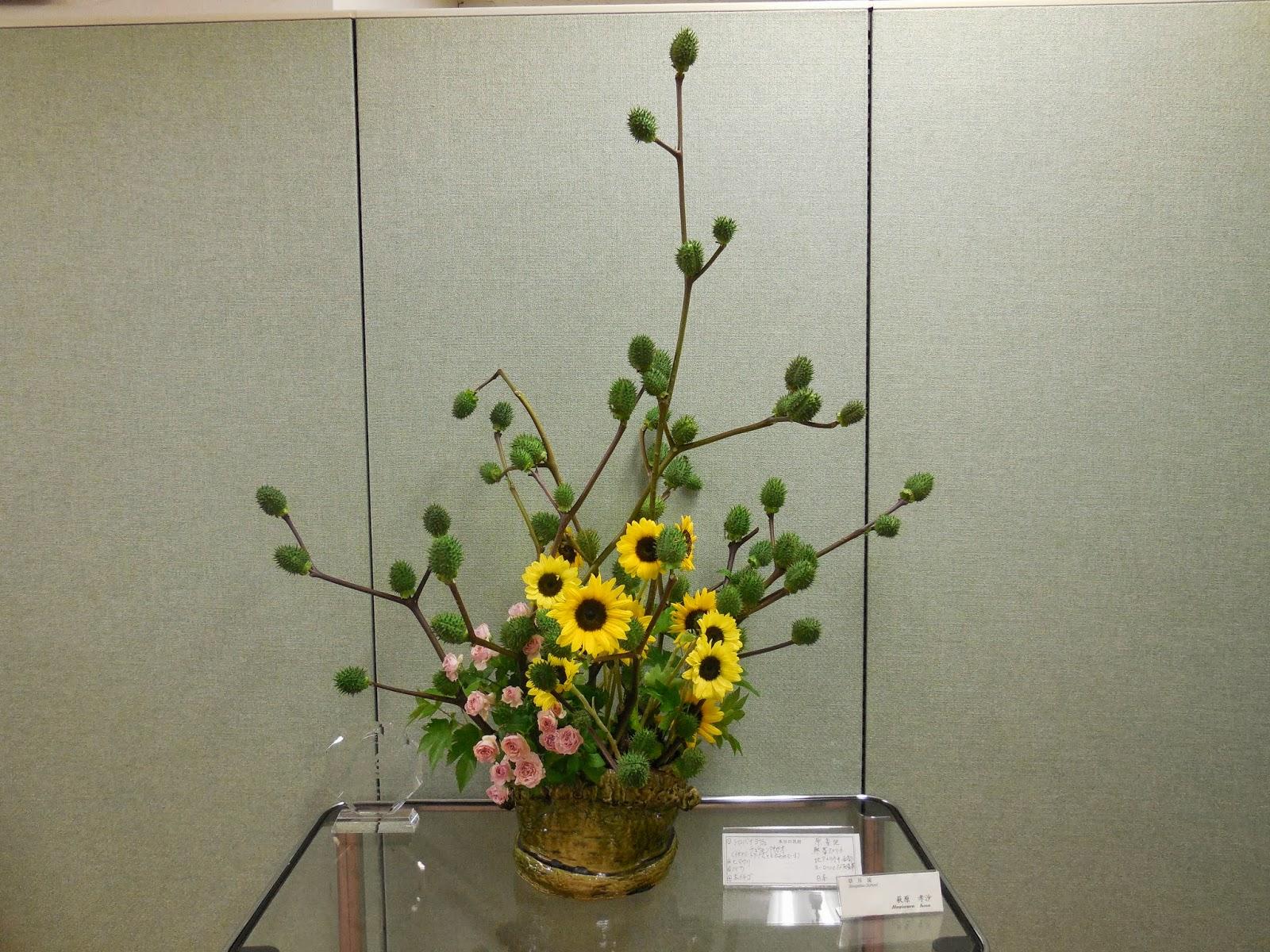 今週のお花: 【草月流】 萩原 孝沙 様