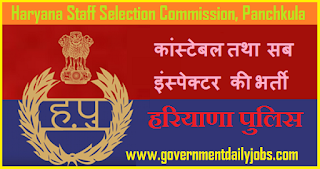 HSSC Recruitment 2018 for 7110 Constable & Sub Inspector Posts