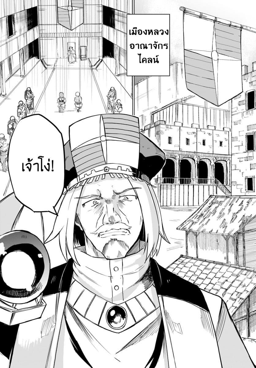 อ่านการ์ตูน Magi Craft Meister ตอนที่ 11 หน้าที่ 19