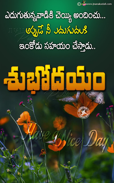telugu quotes, good morning messages in telugu, online good morning greetings in telugu