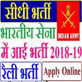 Join Indian Army Recruitment 2019, BIHAR, danapur rally, army bharti bihar, katihar rally, bharti,