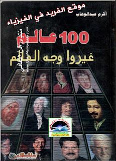 تحميل كتاب 100 عالم غيروا وجه العالم pdf ، تأليف : أكرم عبد الوهاب ، 100 scientists changed the face of history ، مجانا برابط تحميل مباشر