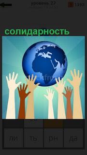 1100 слов земной шар и руки к нему в качестве солидарности 27 уровень