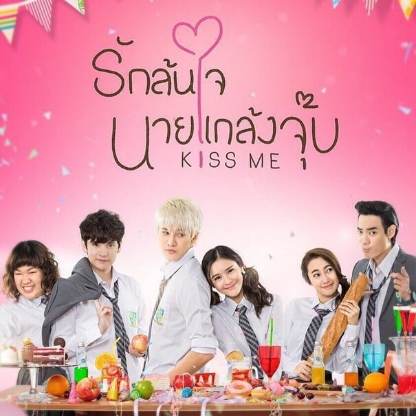 Download Kiss Me The Series 2015 Sub Indo [Thai Drama]