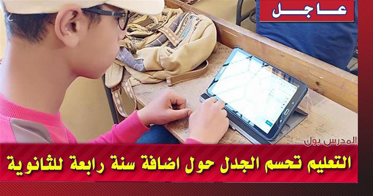 التعليم تحسم الجدل حول اضافة سنة رابعة للثانوية العامة