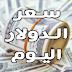 سعر الدولار اليوم الأحد 30/4/2017 في جميع البنوك والسوق السوداء في مصر مقابل الجنيه