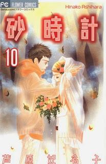 Sunadokei+v06 10e [芦原妃名子]砂時計 第01 10巻