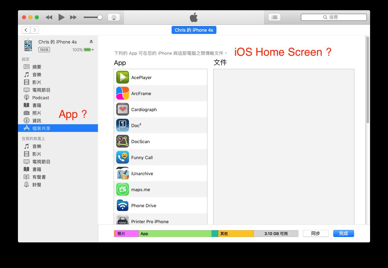 克里斯的小窩: iTunes 12.7 後管理 iOS App 的方法