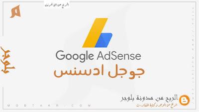 كيفية الربح من بلوجر،الربح من خلال جوجل ادسنس