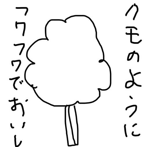 わがたしのイラストです
