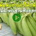 เคล็ดลับการทำให้กล้วย ได้มาตรฐานส่งออก