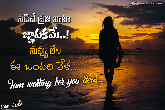 telugu quotes, alone love quotes in telugu, love messages quotes in telugu