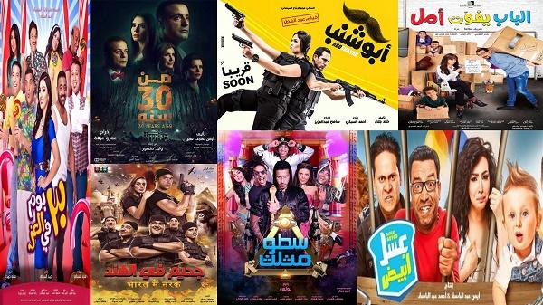 بالصور أفلام عيد الفطر 2016 تعرف على اسماء ومواعيد عرض افلام العيد ، الكوميديا هى الغالب فى أفلام العيد