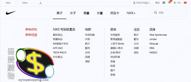 在香港Nike網站選購產品