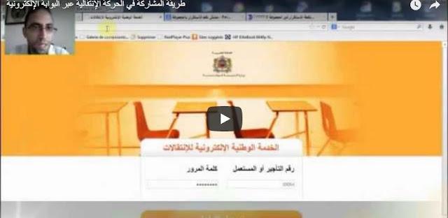 فيديو يشرح طريقة المشاركة في الحركة الإنتقالية