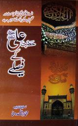 Hazrat Ali (R.A) K Faislay Urdu Islamic PDF Book Free Download