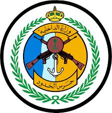 الموقع الرسمي لمديرية حرس الحدود السعودي العامة