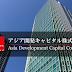 アジア開発キャピタル株式会社がすごいらしい