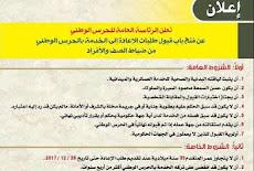 الحرس الوطني الكويتي لليوم الثالث  يعلن فتح باب القبول والتقديم