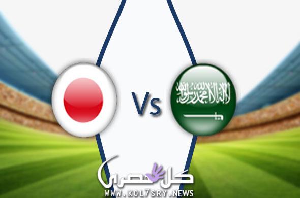ملخص .. نتيجة مباراة السعودية واليابان اليوم 21-1-2019 تأهل المنتخب الياباني علي حساب المنتخب السعودي