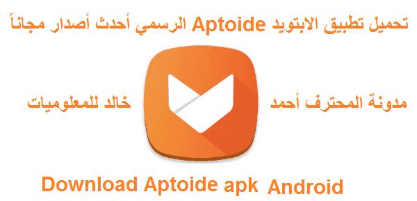 تحميل تطبيق الابتويد Aptoide الرسمي أحدث أصدار مجاناً