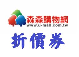 u-mall森森購物網/折價券/優惠券/折扣金/coupon