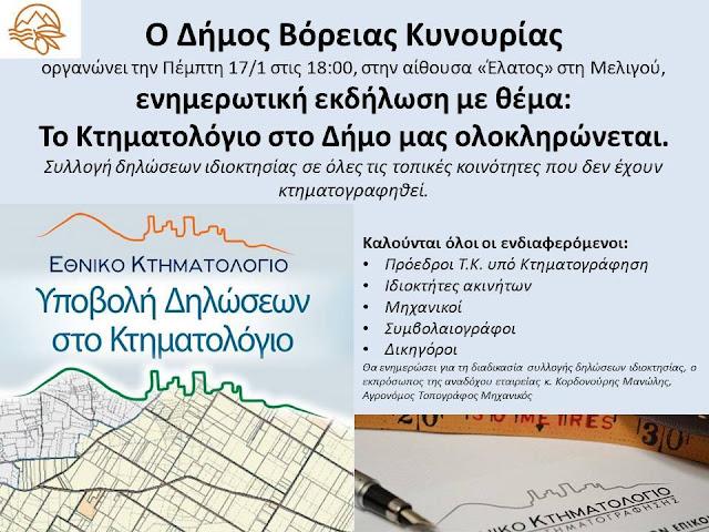 Ενημερωτική εκδήλωση με θέμα ''Το Κτηματολόγιο στον Δήμο μας ολοκληρώνεται''