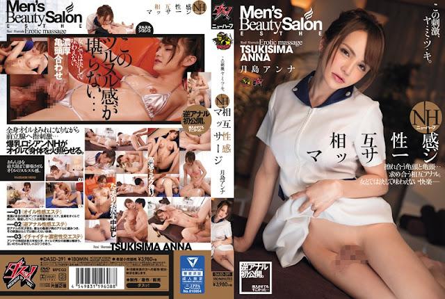 [DASD-391] NH Reciprocity Massage - Anna Tsukishima