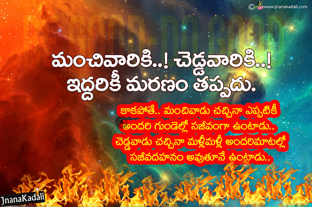 telugu quotes, best words about life in telugu, telugu inspirational life messages, online life sayings in telugu