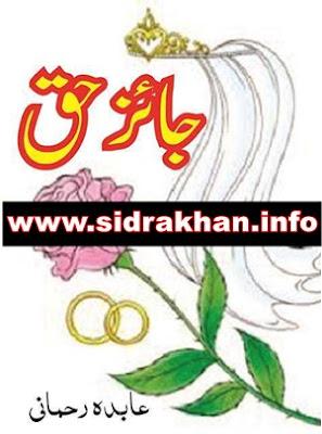 Jaiz-Haq