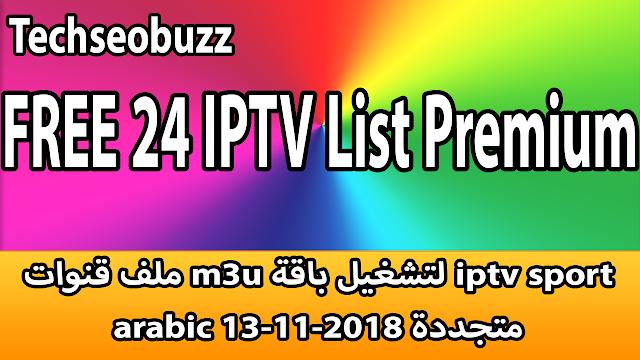 ملف قنوات m3u لتشغيل باقة iptv sport arabic متجددة 13-11-2018