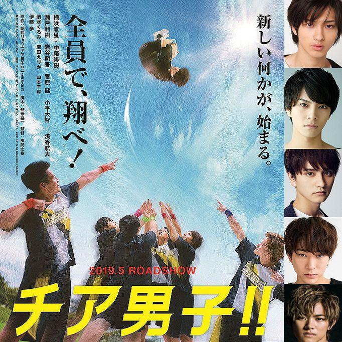 Film Jepang 2019 Cheer Boys!! (Chia danshi!!)