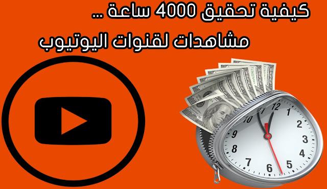 كيفية الحصول علي 4000 ساعة لقنوات اليوتيوب وربح 50 دولار مجاناً